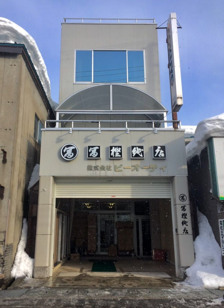 The Shinjo Mogami Manga Museum Togashi