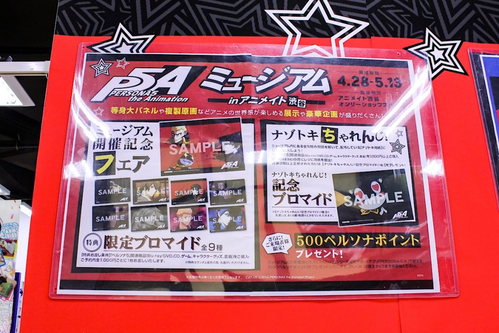 Persona 5 bromide at the Shibuya Animate