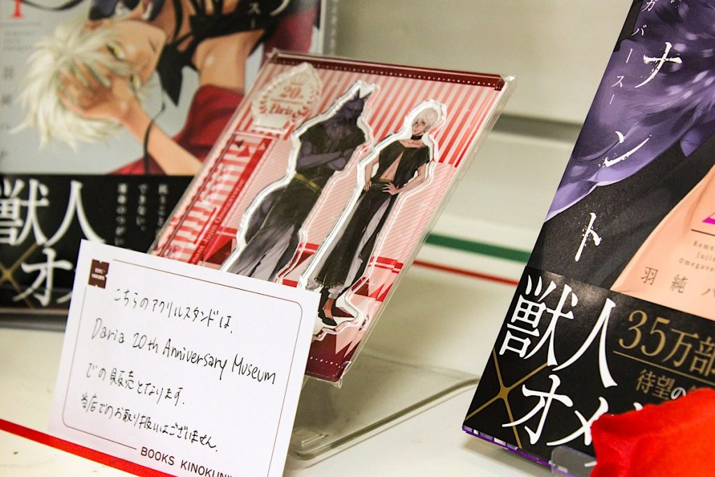 BL magazine Daria's 20th anniversary display and Juda and Daato from Remnant