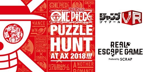 Photo of Be the Hero in the ONE PIECE PUZZLE HUNT at Anime Expo 2018