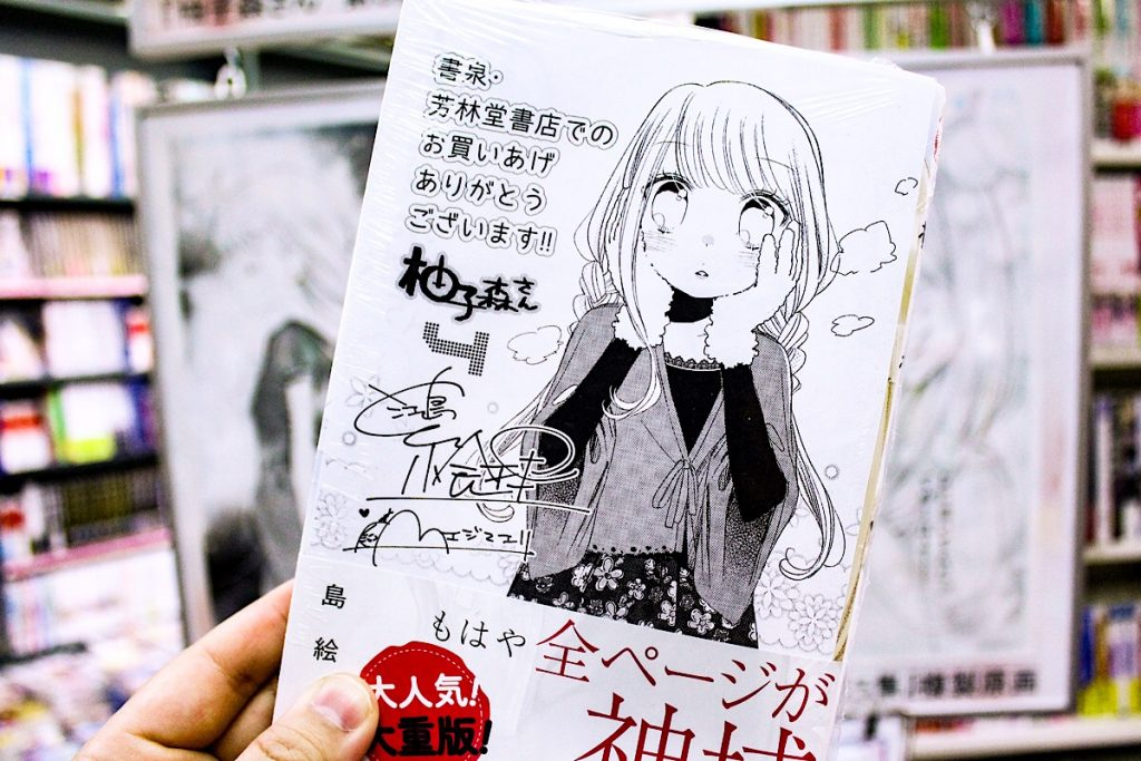 Photo of Find Youthful Love with the Yuzumori-san Fair at Shosen Book Tower in Akihabara