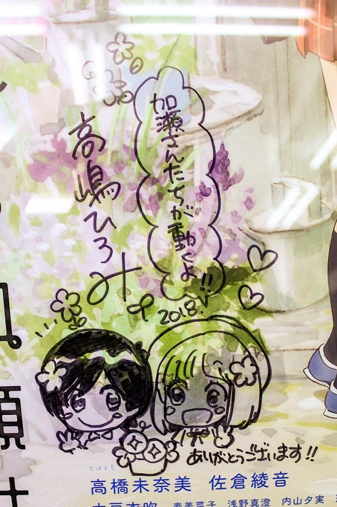 Kase-san and Morning Glories poster signed by Hiromi Takashima at Shosen Book Tower Exhibit