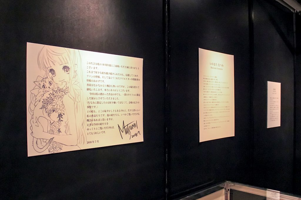Mutsumi Inomata signature at exhibit