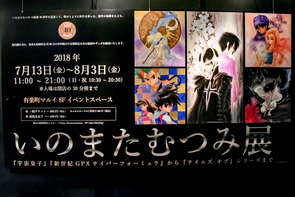 Mutsumi Inomata Exhibit at Yurakucho Marui