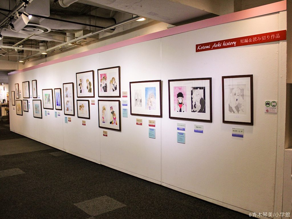 Kotomi Aoki Exhibit photos