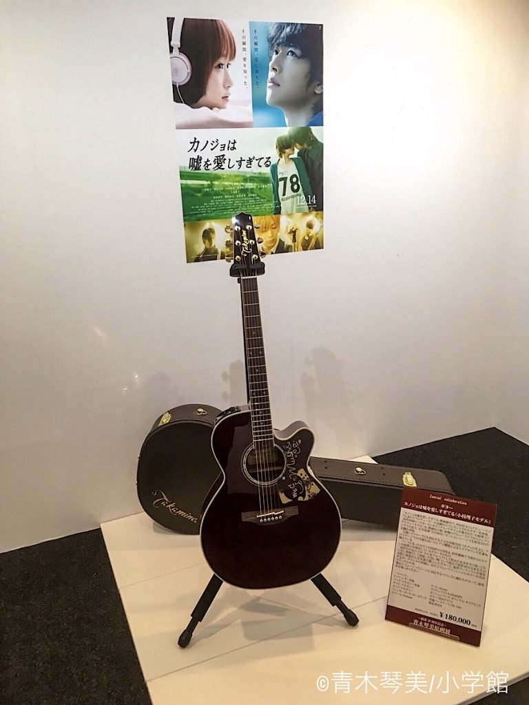 Riko Koeda guitar from Kanojo wa Uso o Aishisugiteru from Kotomi Aoki Exhibit