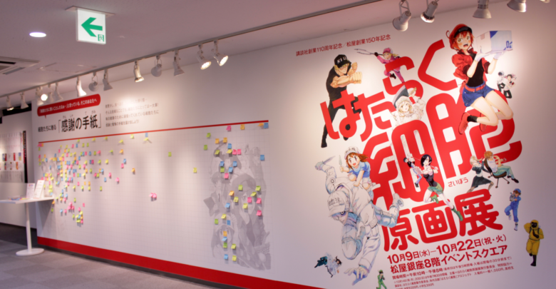 Photo of Learn how the human body works at the Hataraku Saibou (Cells at Work) Exhibition