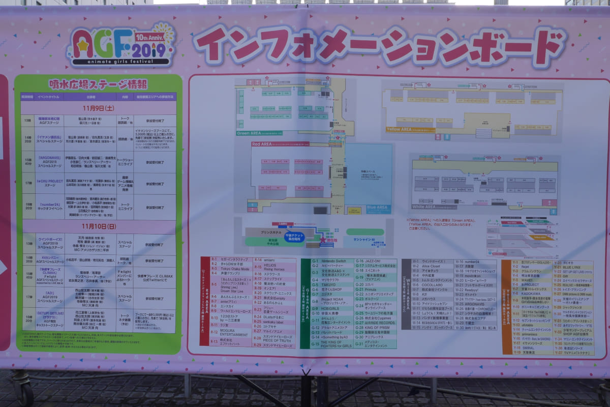 AGF Information Board