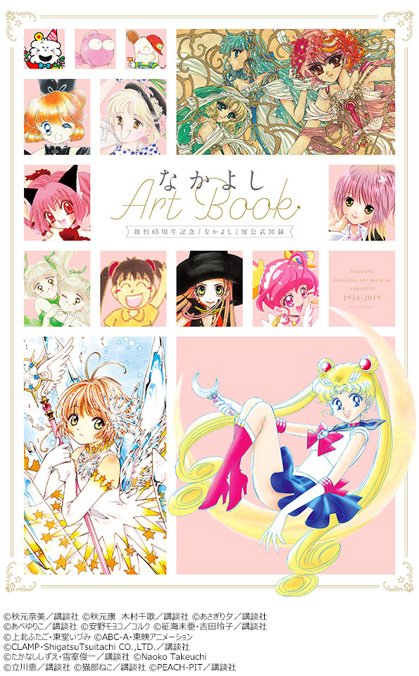 Nakayosi 65th Anniversary Exhibition Official Nakayosi Art Book