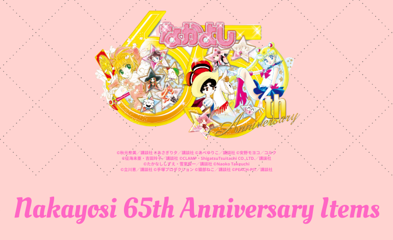 Nakayosi 65th Anniversary Items Banner