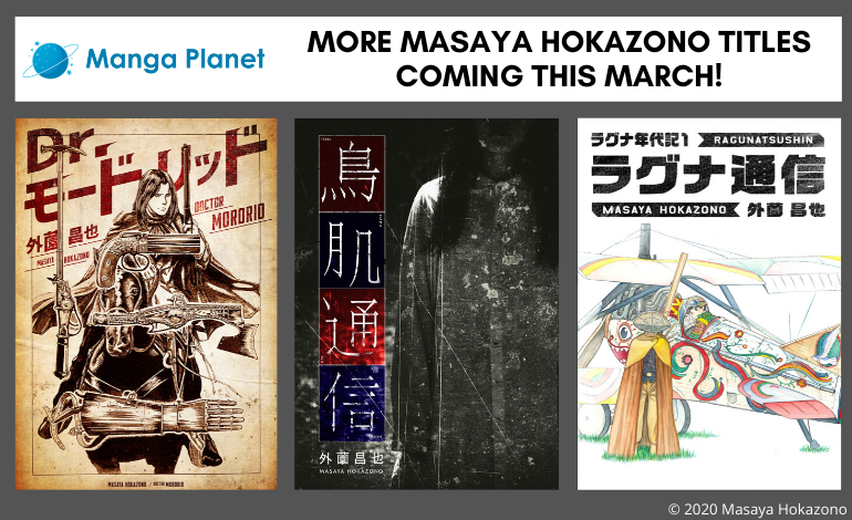 Photo of Manga Planet to add Dr. Mordrid and Two More Titles by Masaya Hokazono to Library