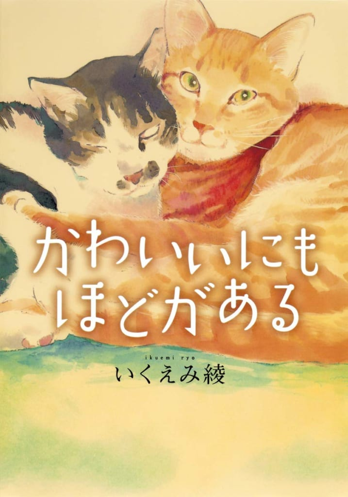 Home-sha Neko Manga Planet