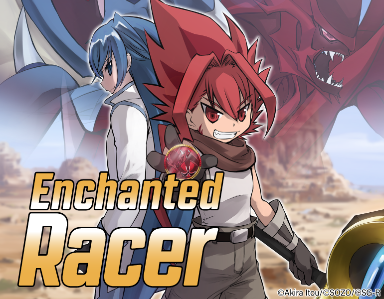 Enchanted Racer
