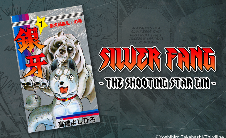 Photo of Silver Fang – The Shooting Star Gin –