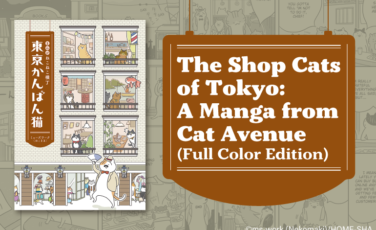 Photo of The Shop Cats of Tokyo: A Manga from Cat Avenue (Full Color Edition)