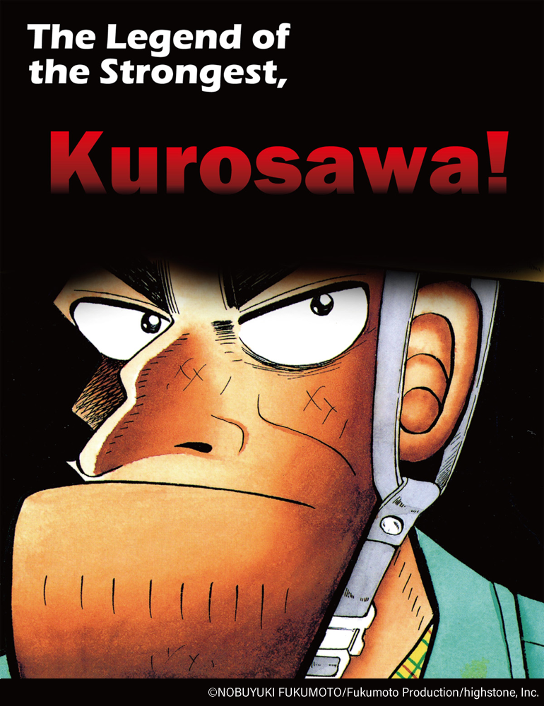 The Legend of the Strongest, Kurosawa!