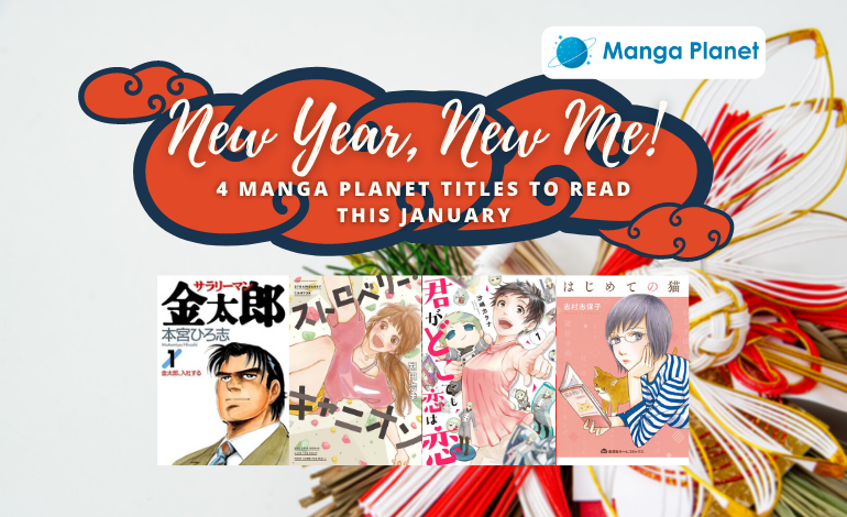Photo of New Year, New Me! 4 Manga Planet Titles To Read this January